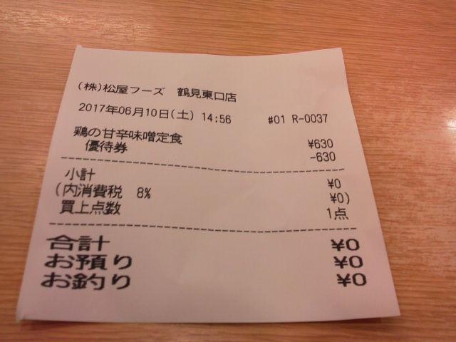 松屋1706108
