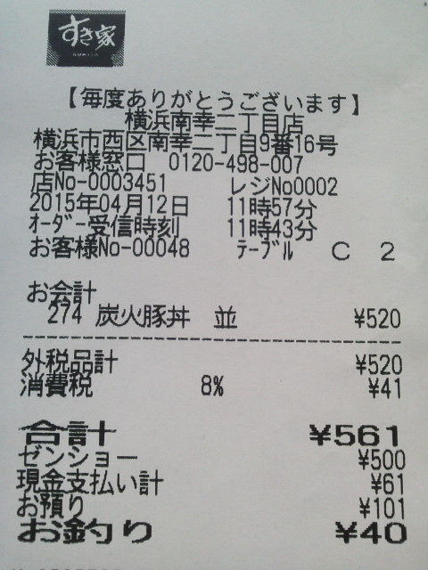 すき家1504124