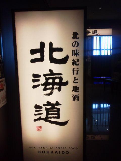 北海道1709051