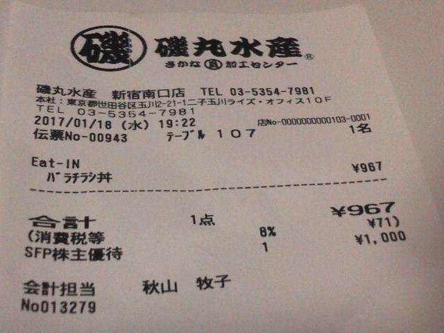 磯丸水産1701187