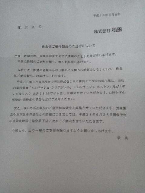 松風1605292