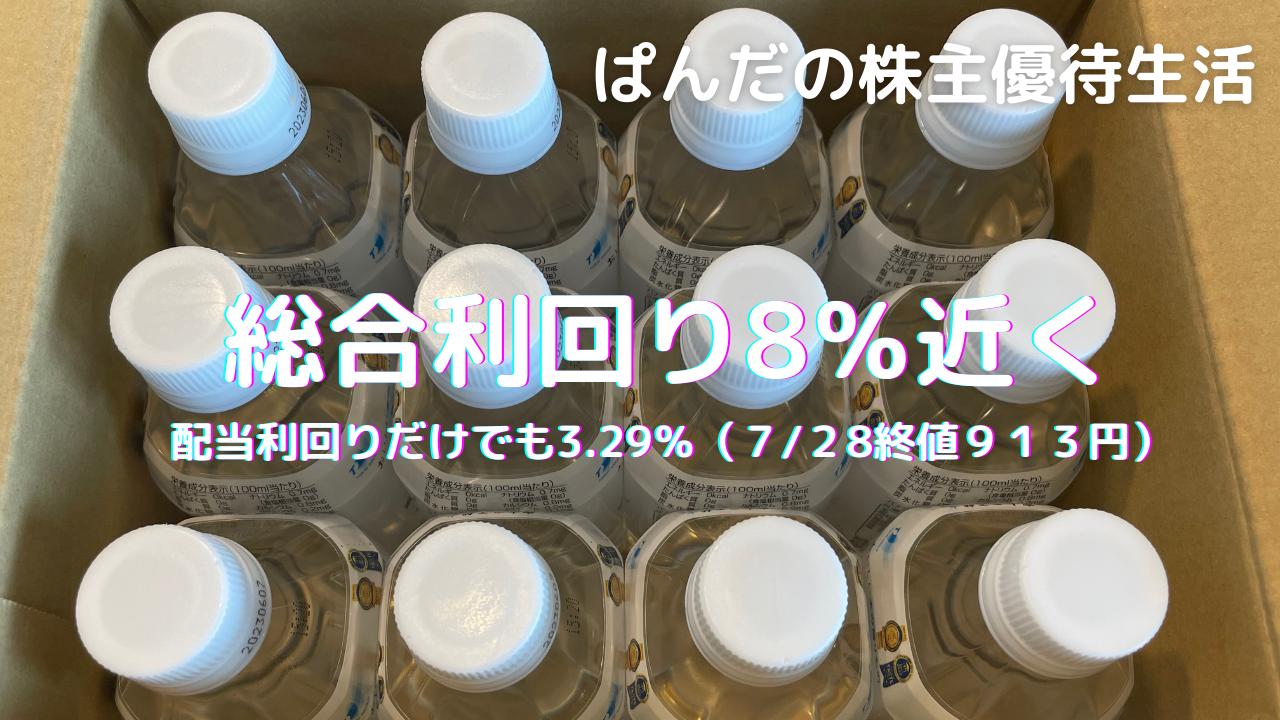 優待生活316
