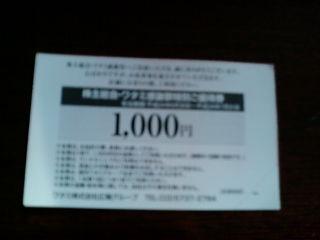 watami1206306