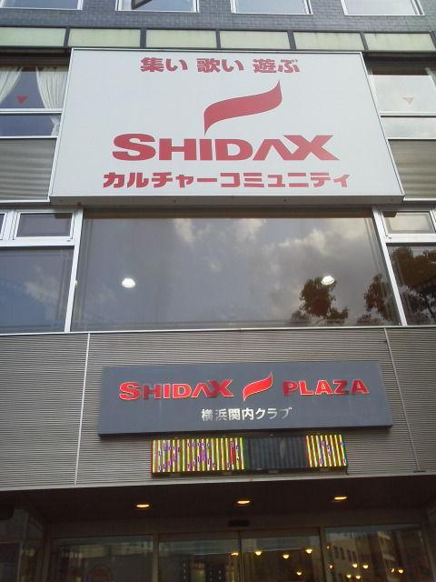 シダックス1706112