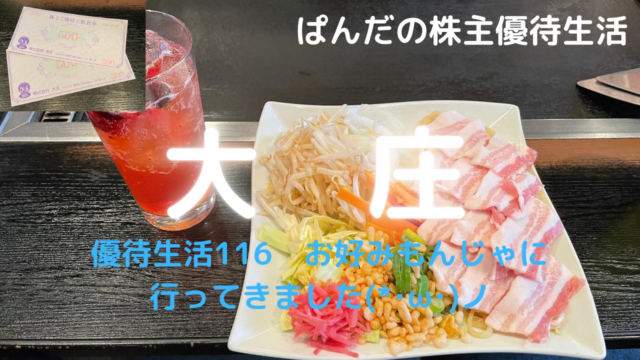 優待生活116