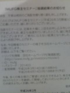 MUFG140218