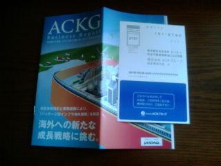 ACKG111223