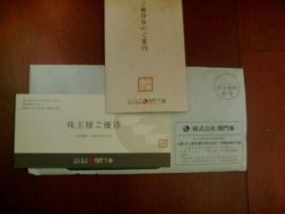 関門海110228