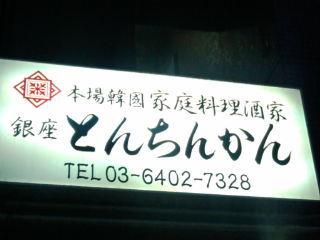 とんちんかん1204191