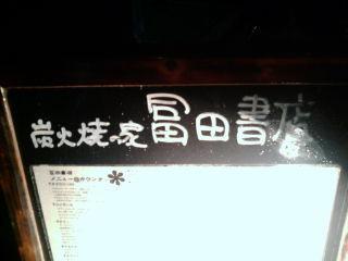 富田書店111021