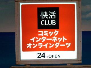 快活クラブ111120