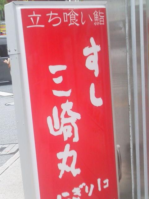 三崎丸1708012