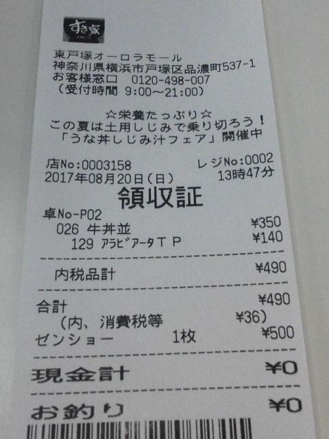 すき家1708204