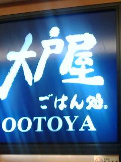 ootoya1311261