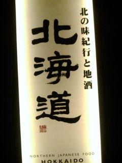 北海道1304161