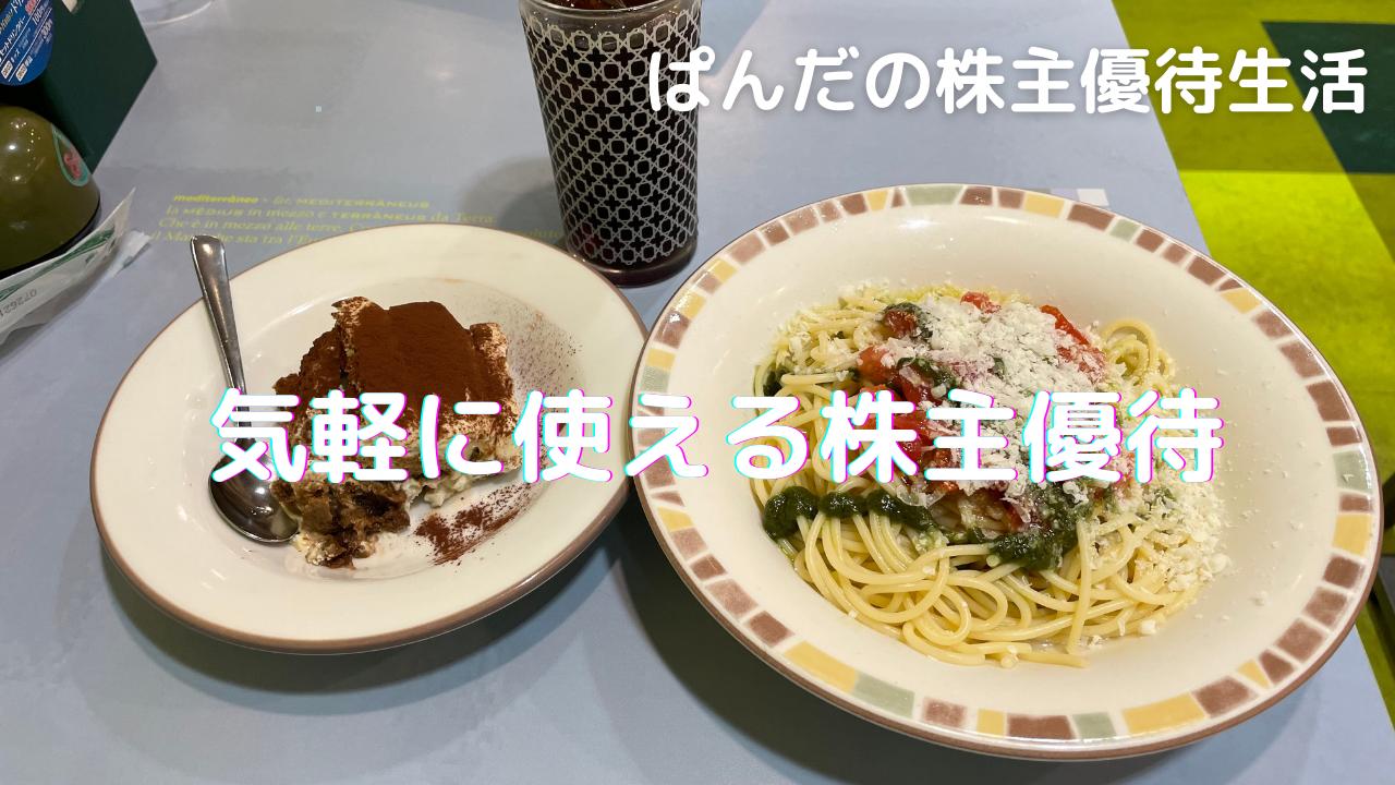 優待生活338