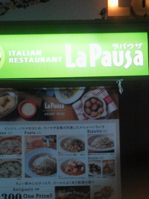 ラパウザ1706121