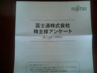 富士通1111232