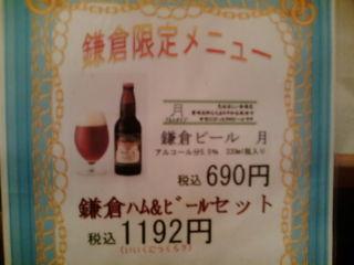 鎌倉限定110818