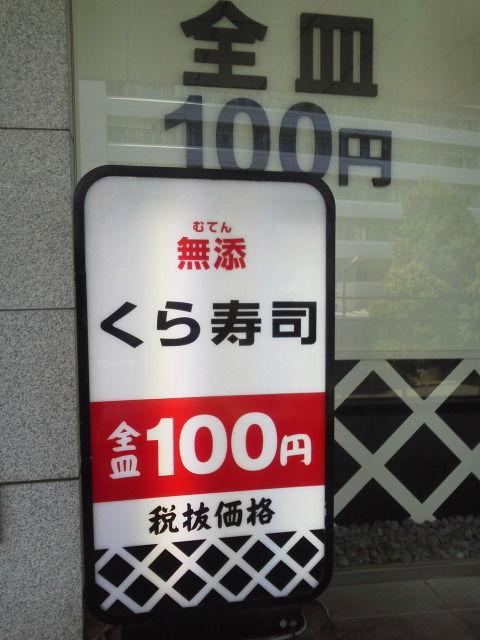 くら寿司1703251
