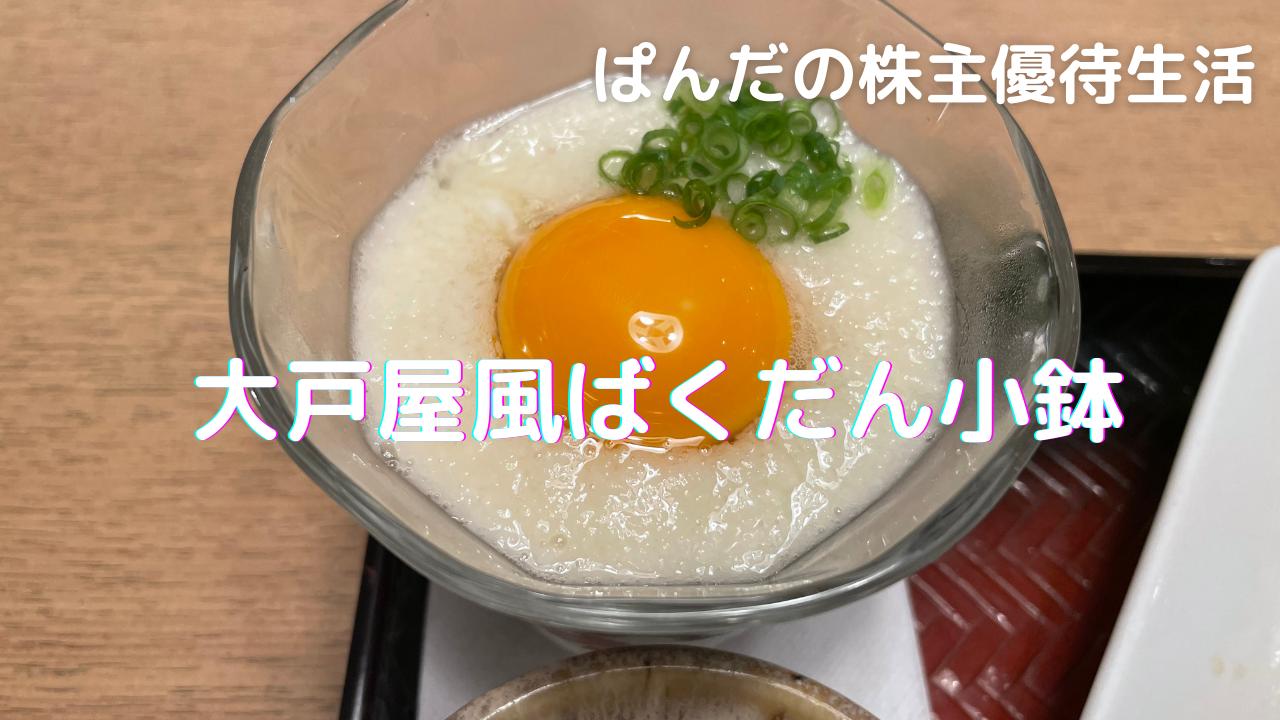 優待生活342