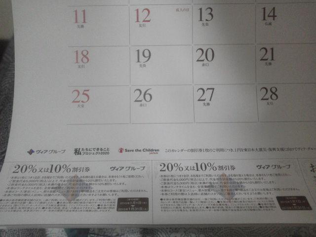 カレンダー14124