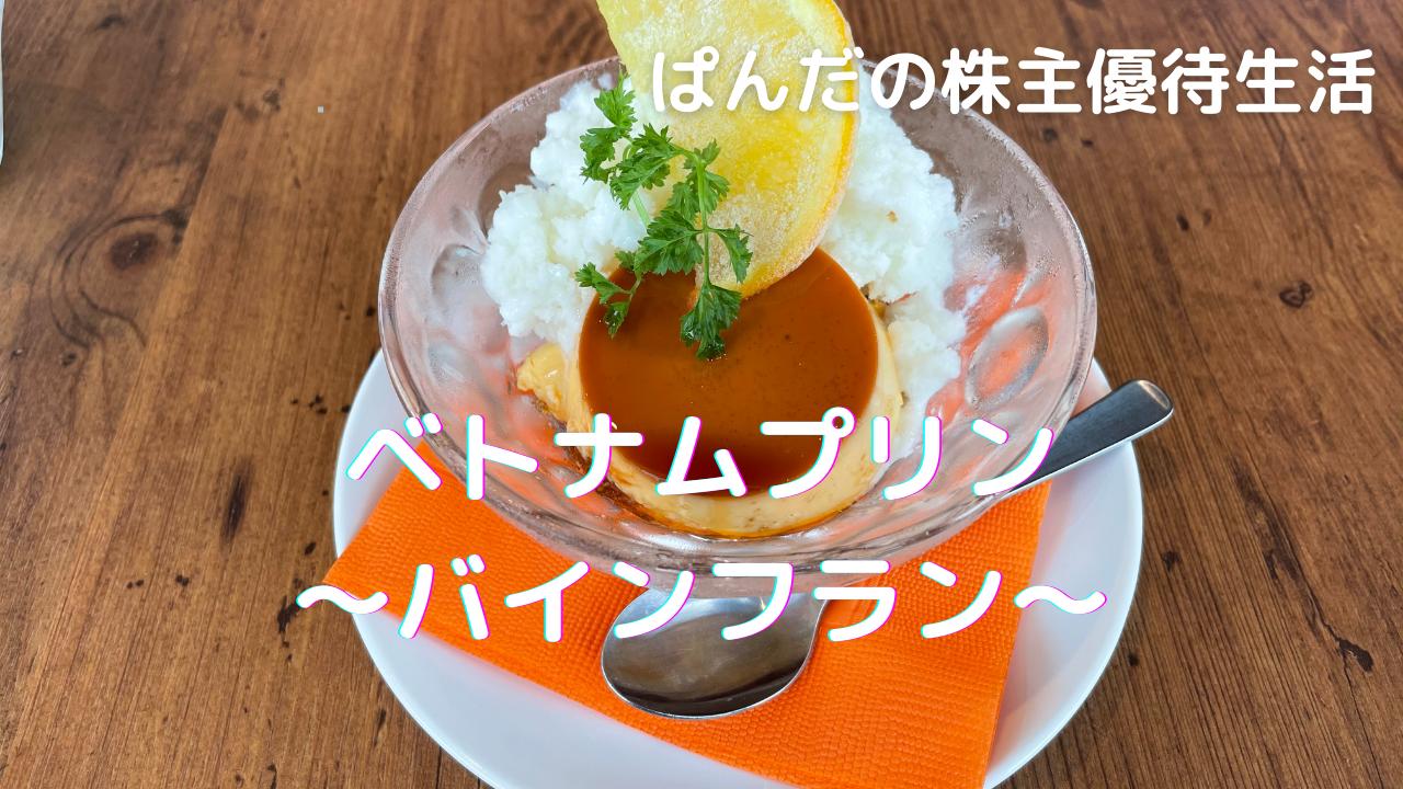 優待生活330