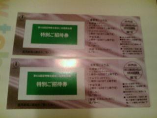 東宝総会土産1205243