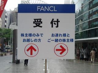 ファンケル1206162