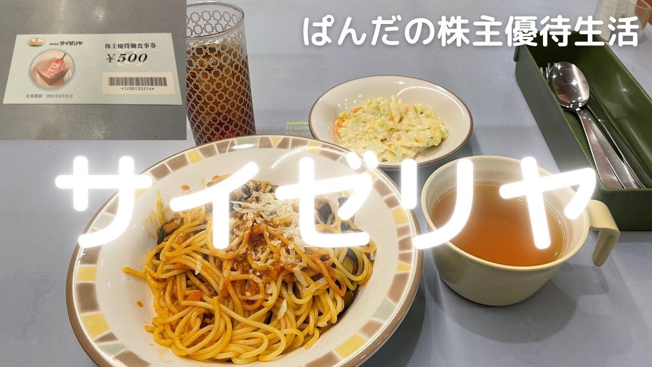 優待生活218
