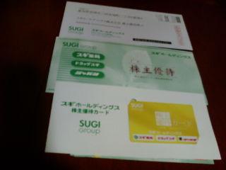 スギHD110529