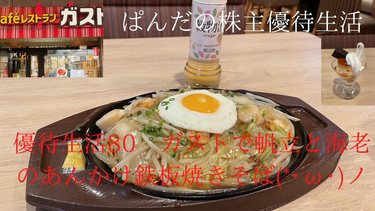 優待生活80