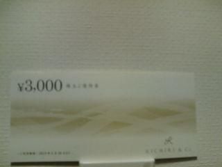 kichiri140227