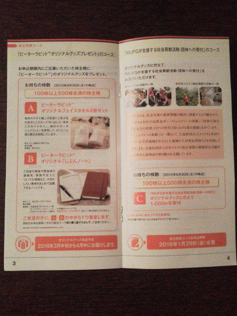 三菱UFJ1511262