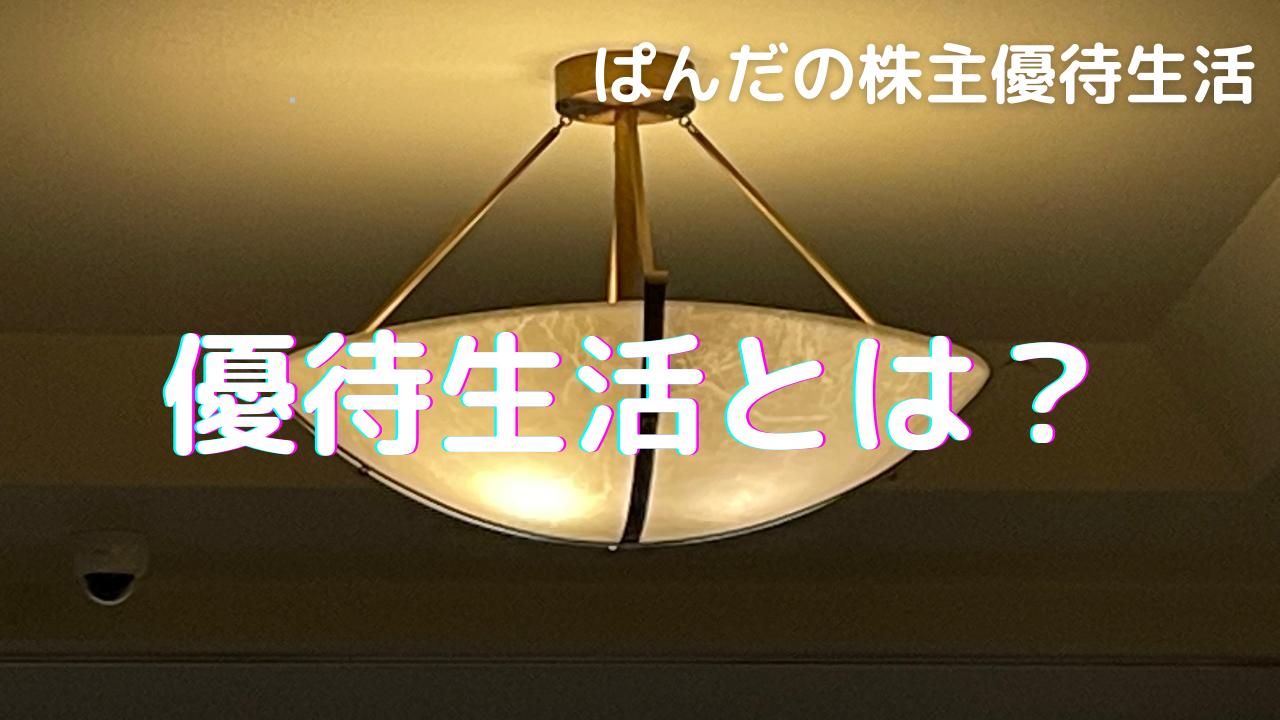 優待生活309