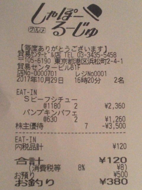 しゃぽるーじゅ1710297