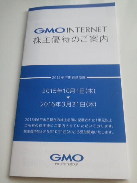 GMO1509211