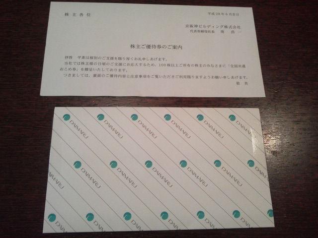 京阪神ビルディング1606231