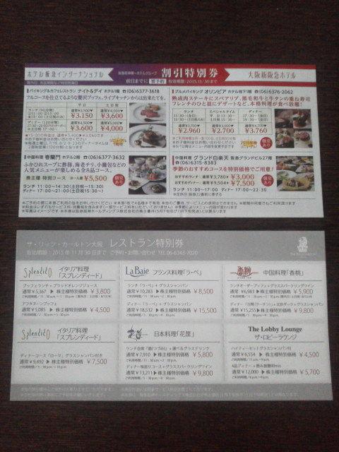 阪急阪神1506171