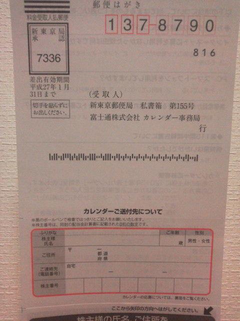 fujitsu1411261