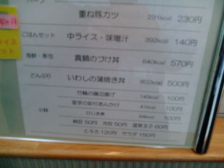 いわしの蒲焼丼120613