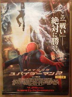 スパイダーマン21404291