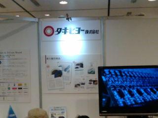 irフォーラム2012東京1208254