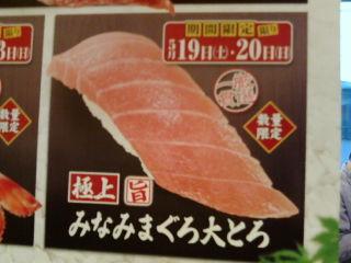 かっぱ寿司1205202