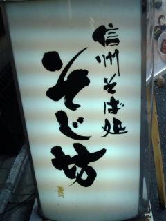 soji1401211