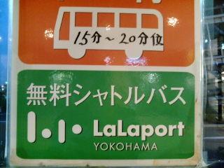 ららぽーと横浜1112