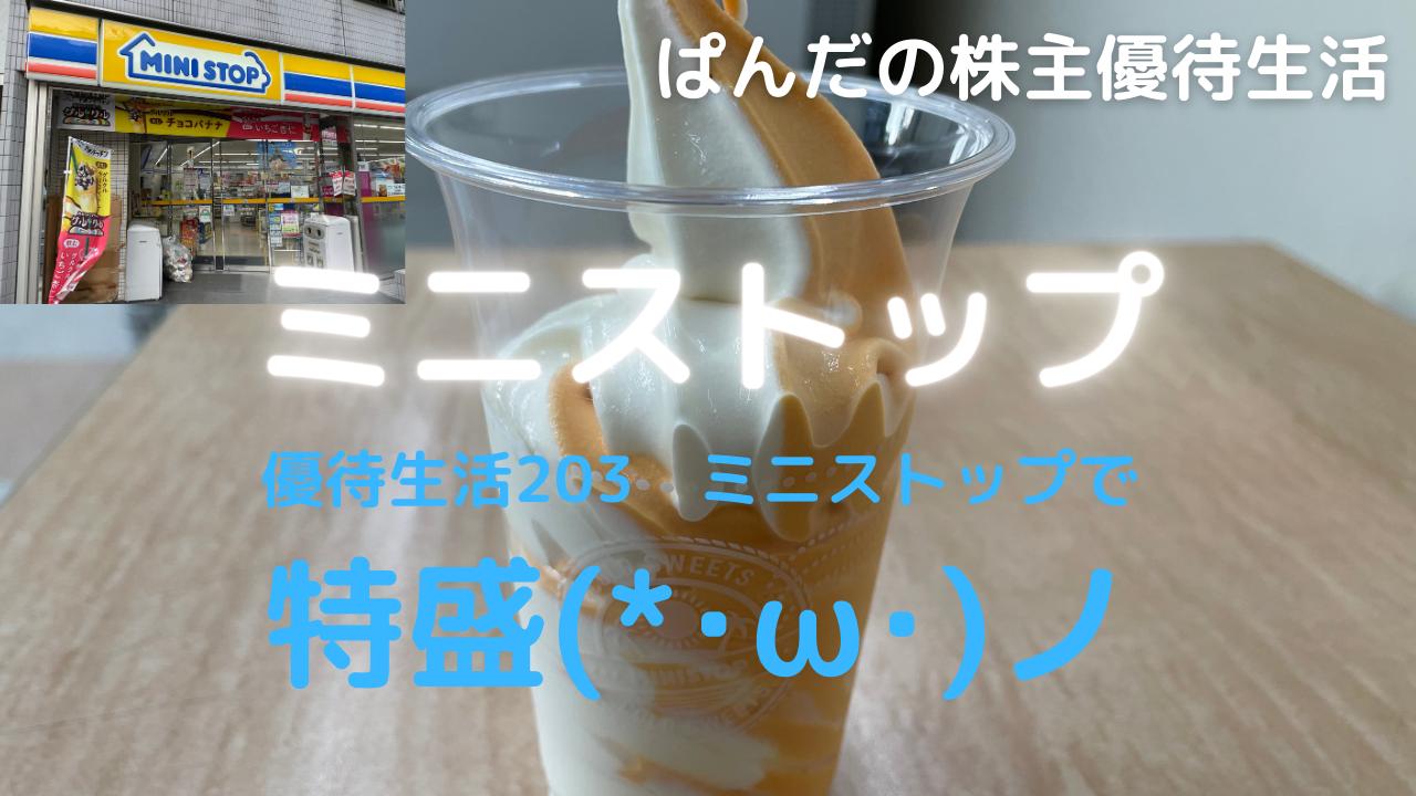 優待生活203