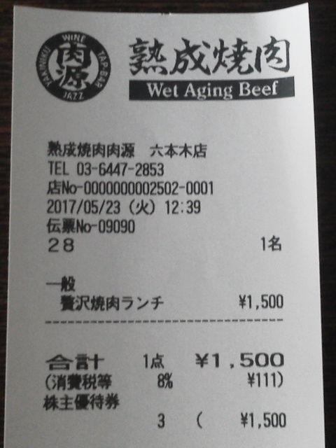 六本木1705221