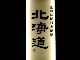 北海道1206291