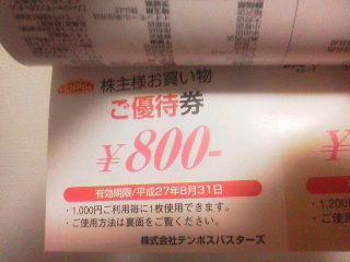 tenpo1407223